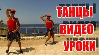 ТАНЦЫ - ВИДЕО УРОКИ ОНЛАЙН - LA FOTO - DanceFit #ТАНЦЫ #ЗУМБА