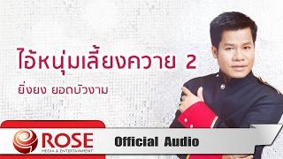 ไอ้หนุ่มเลี้ยงควาย 2 - ยิ่งยง ยอดบัวงาม (Official Audio)