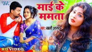 दर्द भरी सोंग #Babli Anand II #Video माई के ममता II Mai Ke Mamta II 2020 Bhojpuri Superhit Song