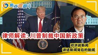邓洪说新闻特别节目:解读川普总统针对港版国安法制裁中国措施|焦点观察 May 29,2020