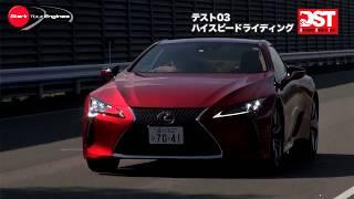 【DST♯112-03/05】LEXUS LC500 VS BMW M6 Cabriolet