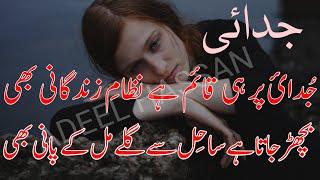 2 Line Sad Poetry|Heart Touching Shayri|Broken Heart Poetry|2 line urdu Poetry|