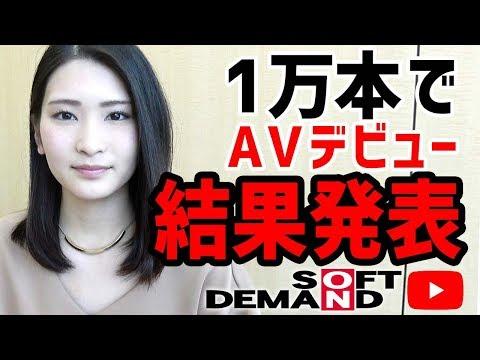 【重大発表】1万本予約でAVデビュー挑戦!結果は・・・(本庄鈴)(ソフトオンデマンド SOFT ON DEMAND Official Channel )