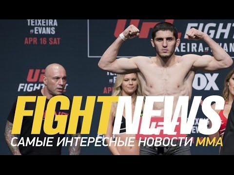 Расписание боёв UFC: все турниры и бои ЮФС с начала года