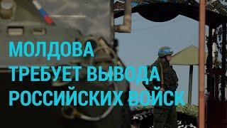 Молдова требует от России вывести свои войска   ГЛАВНОЕ   01.12.20 cмотреть видео онлайн бесплатно в высоком качестве - HDVIDEO