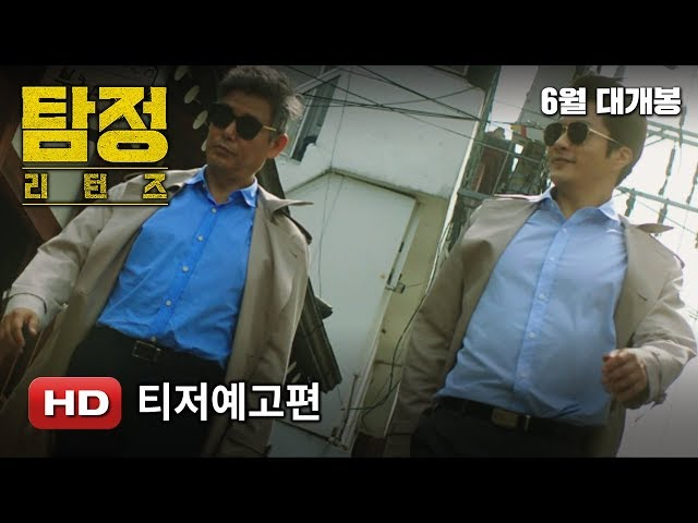 '탐정:리턴즈' 티저예고편
