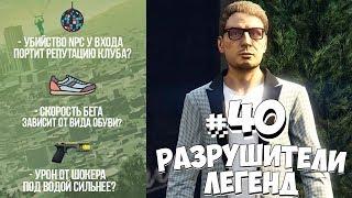GTA 5 - РАЗРУШИТЕЛИ ЛЕГЕНД #40