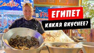 Египет 2021 Какая креветка самая вкусная Цены на морепродукты Старый город Шарм эль Шейх 2021