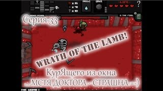 Binding of Isaac Гнев Ягненка - Серия 33 КурЯщего из окна