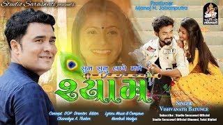 Sunu Sunu Lage Mane Shyam VISHVANATH BATUNGE સૂનું સૂનું લાગે મને શ્યામ Gujarati Latest Song
