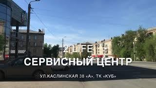 Сеть сервисных центров 2Life г.Челябинск . Ремонт смартфонов, компьютеров, ноутбуков, планшетов