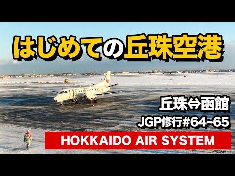 北海道エアシステムHACで丘珠空港⇔函館を1往復!!#JAL