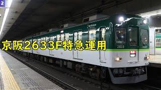 【2600系30番台の特急】京阪2633F特急運用【2021/5/4】