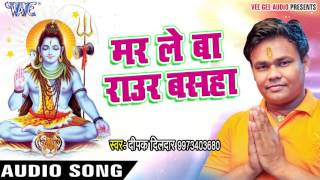 NEW SONG 2017 - Deepak Diladar - Marale Ba Raur Basaha - Hey Shiv Bahubali - Bhojpuri Kanwar Geet