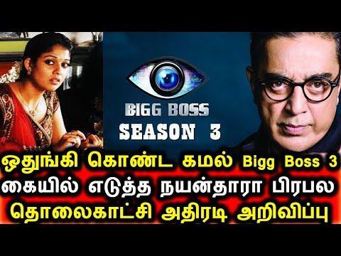 வேண்டாம் என்று சொன்ன கமல்,கையில் எடுத்த நயன்தாரா Bigg Boss Tamil 3 Host By Nayanthara