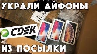 Ищем украденные iPhone X, XS Max и AirPods в посылке СДЭК (курьерская служба)(, 2018-10-15T14:32:13.000Z)
