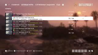 Новая музыка из дополнения Во имя царя Battlefield 1