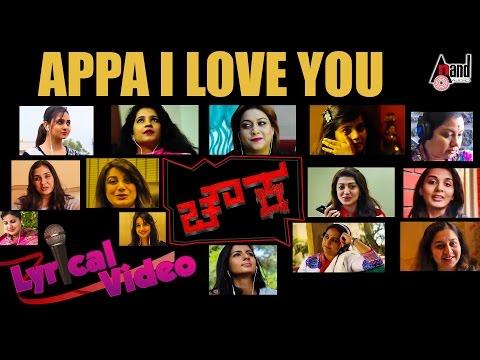 Chowka | Appa I Love You | Anuradha Bhat |...