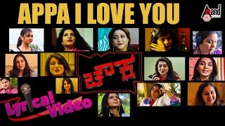 Chowka | Appa I Love You | Anuradha Bhat | Arjun Janya | Tarun Sudhir | Kannada Lyrical Video 2016