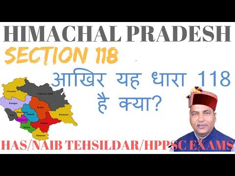 section 118 Himachal Pradesh || HP Tenacy and land reform act 1972
