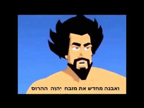 """אליהו ונביאי הבעל  מל""""א יח"""