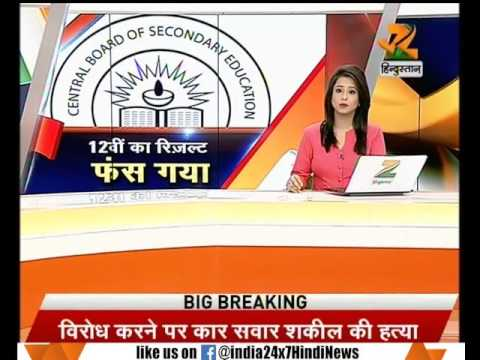 HRD Minister Prakash Javedkar said class 12th results of CBSE boards will not be further delayed