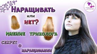 видео Стоит ли наращивать волосы
