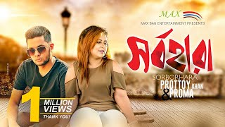 Sorbohara Prottoy Khan Mp3 Song Download