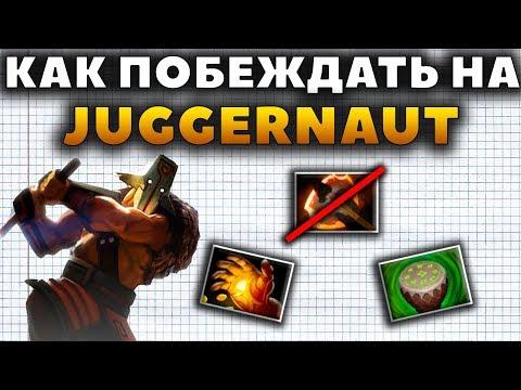 Как играть на джаггернауте