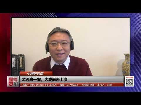 杨风:孟晚舟案让川普加码收好处(《中国研究院》第73次研讨会精选)