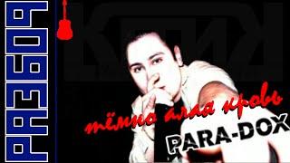 Разбор Para-Dox - Тёмно-алая кровь (Прощай Андрей) (Капик) #10