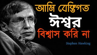 Stephen Hawking - Bangla Motivational Video | A Brief History Of Time