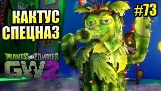 САДОВОЕ ПОБОИЩЕ! #73 — Plants vs Zombies Garden Warfare 2 {PS4} — КАКТУС СПЕЦНАЗ