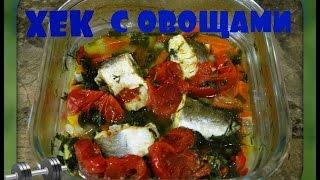 Хек с овощами,самый простой рецепт!/hake with vegetables/.