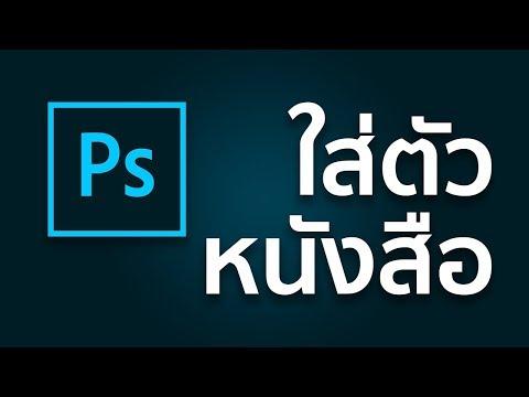 วิธีใส่ตัวหนังสือลงใน Photoshop (ฉบับรวบรัด!!)