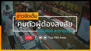 [Live] รวบผู้ต้องสงสัยคดีชิงทอง หนัก 179 บาท l ข่าวจัดเต็ม 9 ก.ย. 62 เวลา 11.00 น. #ThaiPBSnews
