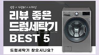 드럼세탁기 찾으시나요? 상품리뷰기반 드럼세탁기 추천 B…