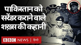 Jack Farj Rafael Jacob : जनरल जैकब ने कराया था 93 हज़ार पाकिस्तानी सैनिकों का आत्मसमर्पण (BBC Hindi)