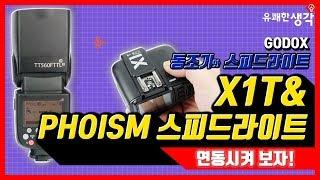 [유쾌한생각] 고독스 송신부 X1T & PHOI…