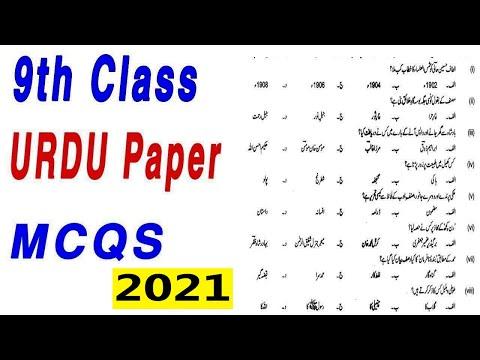 Urdu Guess Paper 9th Class 2019