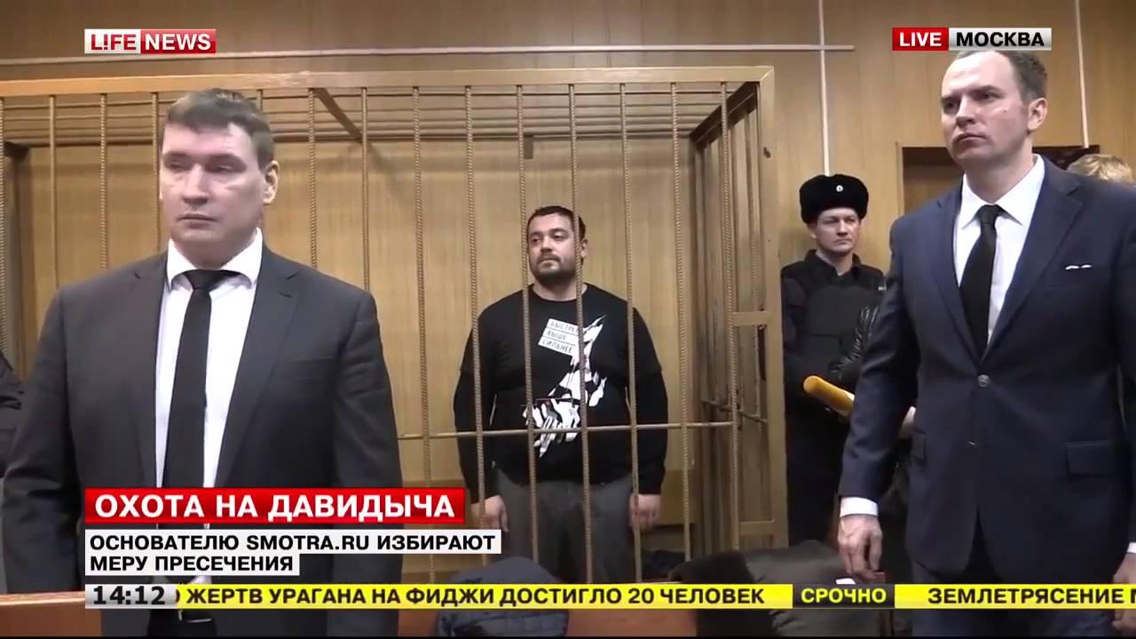 эрик давидыч фото в тюрьме