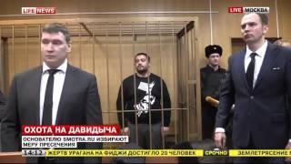 Давидыч в тюрьме