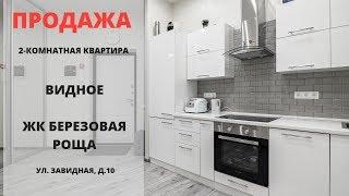 Купить квартиру в Видном  ЖК Березовая роща  Видное