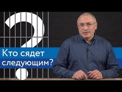 Кого Путин посадит следующим? | Блог Ходорковского