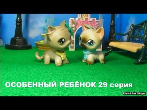 LPS: ОСОБЕННЫЙ РЕБЕНОК 29 серия
