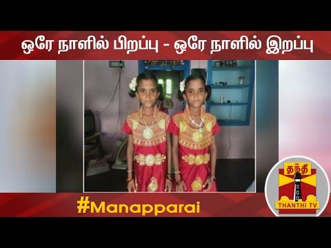 ஒரே நாளில் பிறப்பு - ஒரே நாளில் இறப்பு   Twins   Trichy   Manapparai