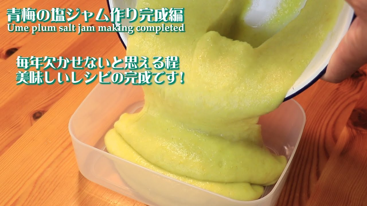 2021青梅の塩ジャム作り完成編😊Ume plum salt jam making completed