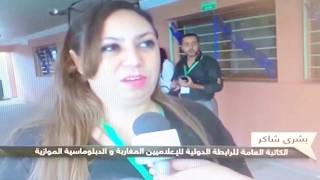 المنتدى الدولي الثاني للصحافة والاعلام -بنجرير -المغرب 14/072017 على القناة الاولى المغربية