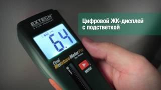 MO260/265 - Комбинированные измерители влажности(Комбинированный контактный/бесконтактный измеритель влажности c дистанционным зондом Extech MO260/265, позволяет..., 2012-10-17T12:52:28.000Z)