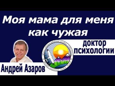 Социум диктует какая я должна быть Отношения с мамой Влияние общества на человека Андрей Азаров